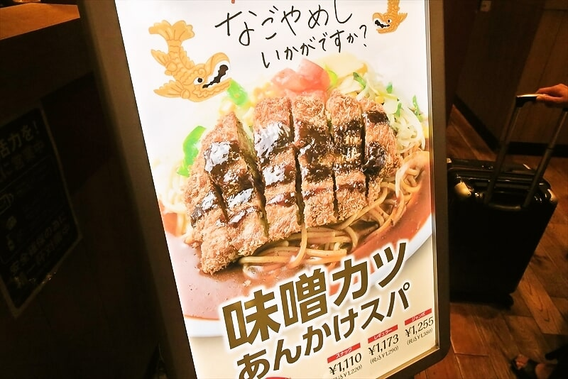 『スパゲティハウス チャオ』メニュー4