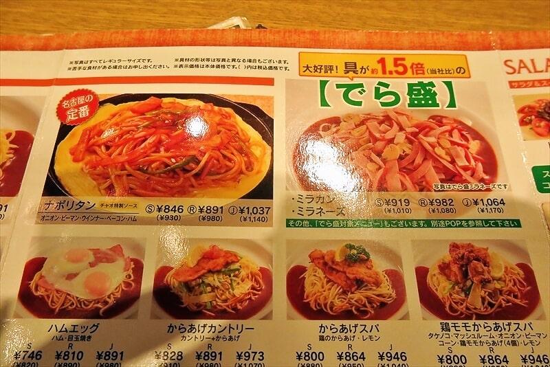 『スパゲティハウス チャオ』メニュー5