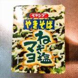 『ペヤング ねぎ塩マヨやきそば』的カップ麺が売ってない!