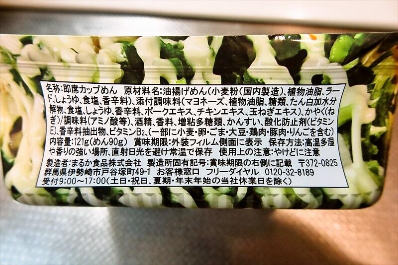 『ペヤング ねぎ塩マヨやきそば』4