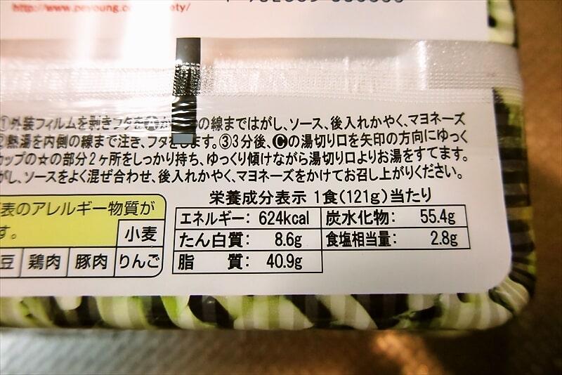 『ペヤング ねぎ塩マヨやきそば』5