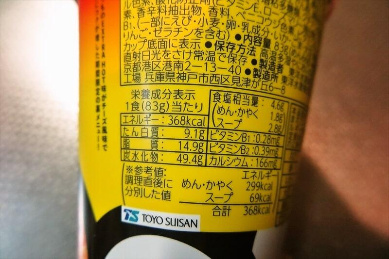 『QTTA 裏 EXTRA HOT チーズ味』8