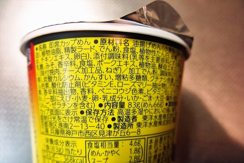 『QTTA 裏 EXTRA HOT チーズ味』2