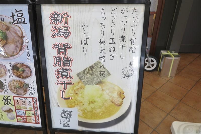 『町田 龍聖軒』メニュー1