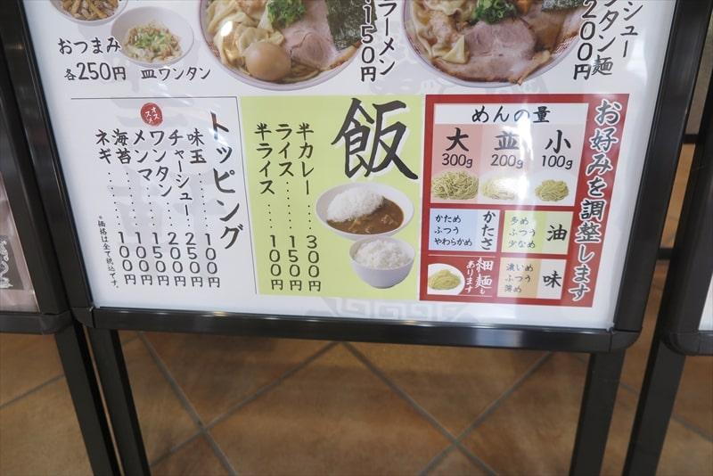 『町田 龍聖軒』メニュー5
