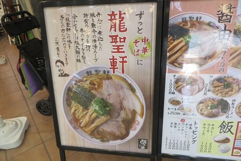 『町田 龍聖軒』メニュー4