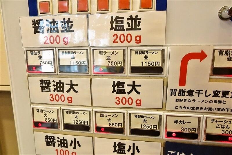 『町田 龍聖軒』券売機写真1