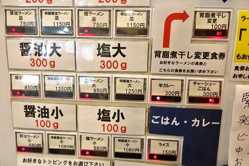 『町田 龍聖軒』券売機写真2