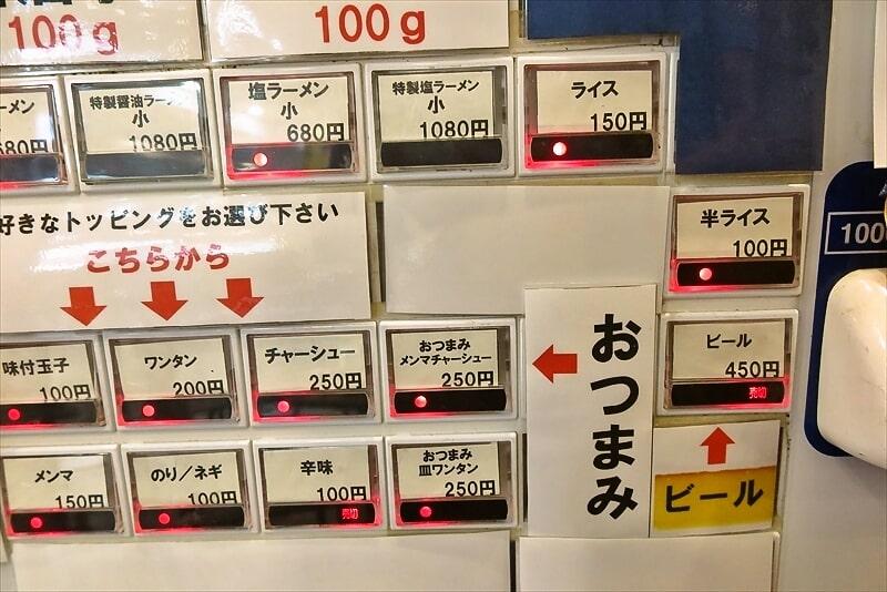 『町田 龍聖軒』券売機写真3