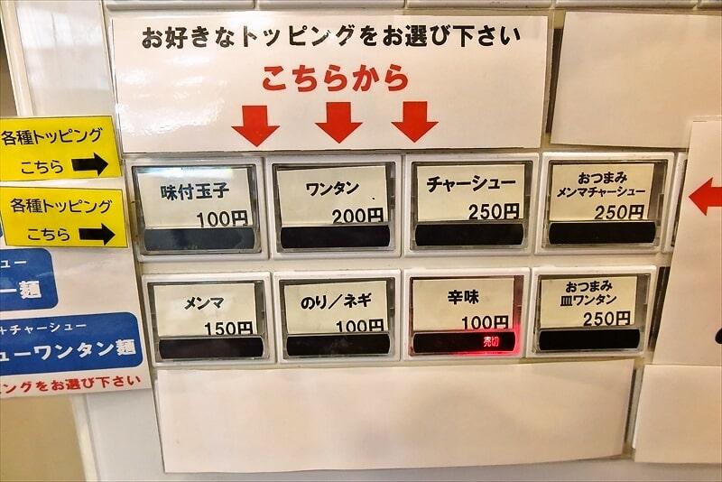 『町田 龍聖軒』券売機写真4