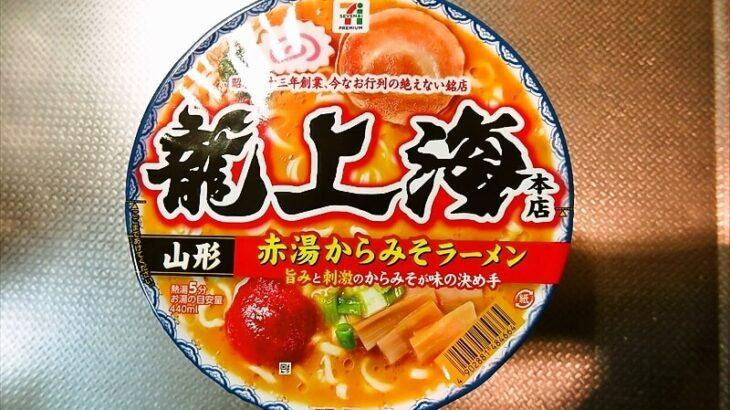 『セブン龍上海本店 赤湯からみそラーメン』的カップ麺が売ってない