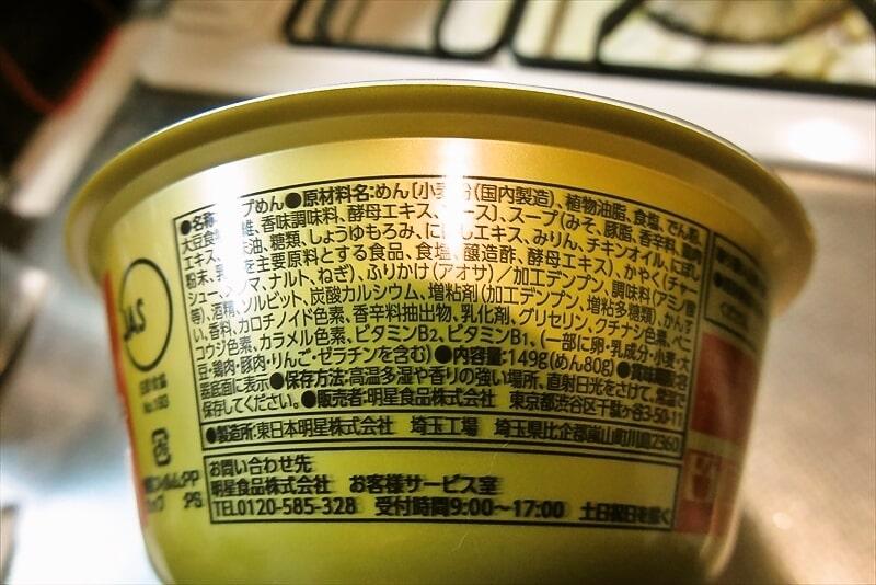 『龍上海 本店 赤湯からみそラーメン』4