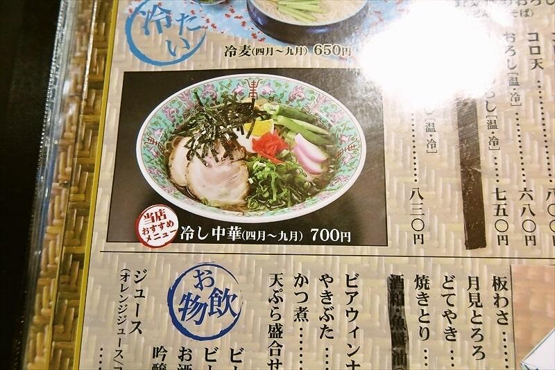 『うどんそば処 勢川本店』メニュー6
