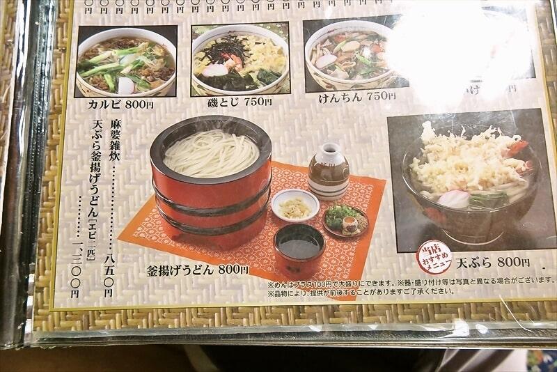 『うどんそば処 勢川本店』メニュー4