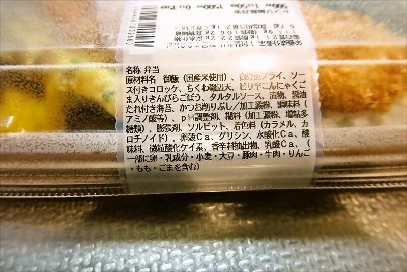 セブンイレブン『海苔弁当』9
