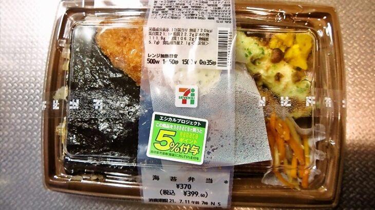 セブンイレブン『海苔弁当』370円でどうでしょう?@2021