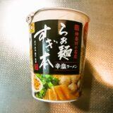 『マルちゃん すぎ本 辛塩ラーメン』的カップ麺実食レビュー!
