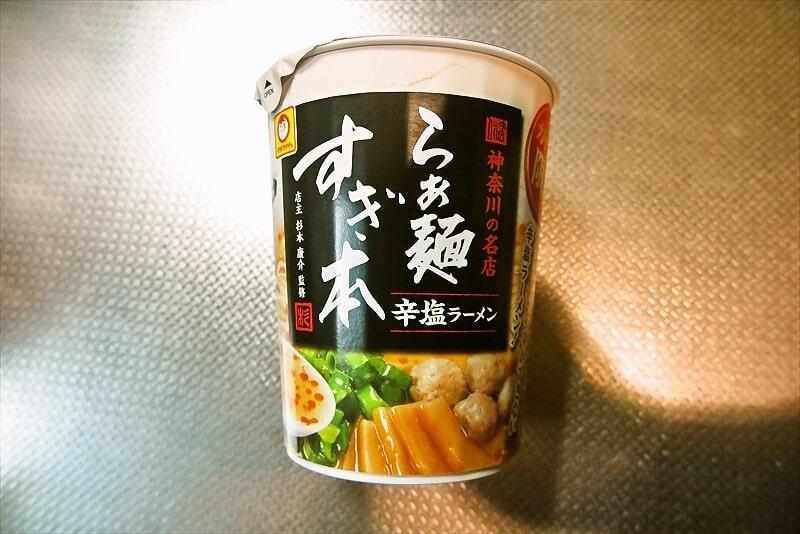 『マルちゃん すぎ本 辛塩ラーメン』2