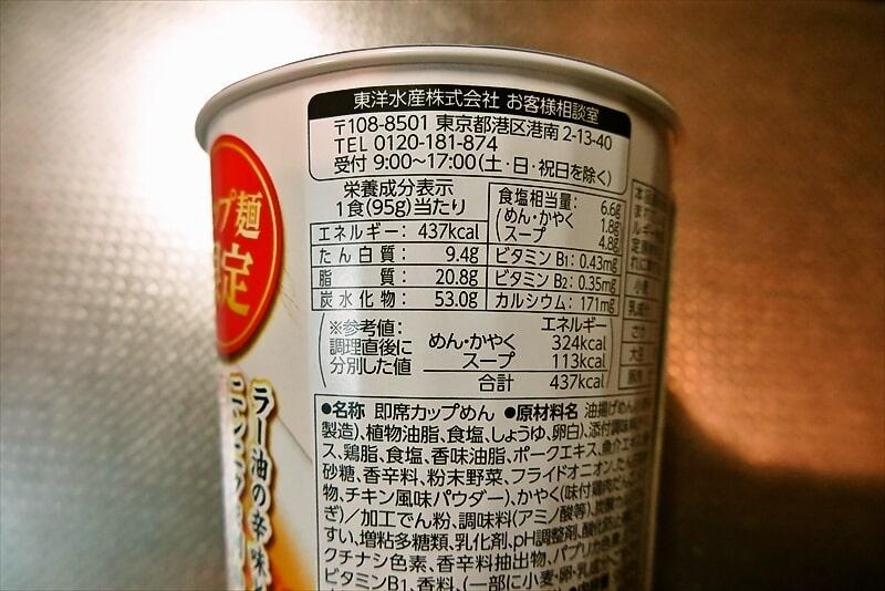 『マルちゃん すぎ本 辛塩ラーメン』4