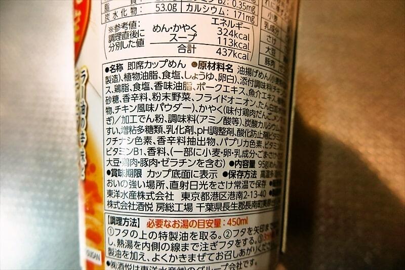 『マルちゃん すぎ本 辛塩ラーメン』5