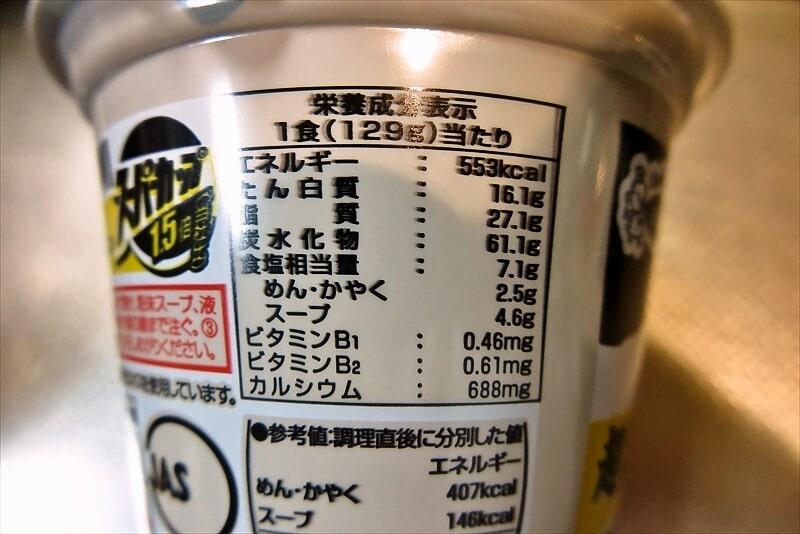 『エースコック スーパーカップ1.5 豚骨の神』3