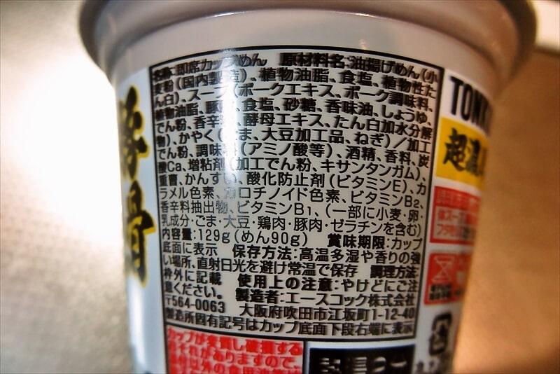 『エースコック スーパーカップ1.5 豚骨の神』4