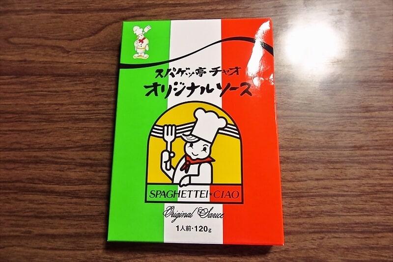 『スパゲッ亭チャオ 豊橋』オリジナルソース