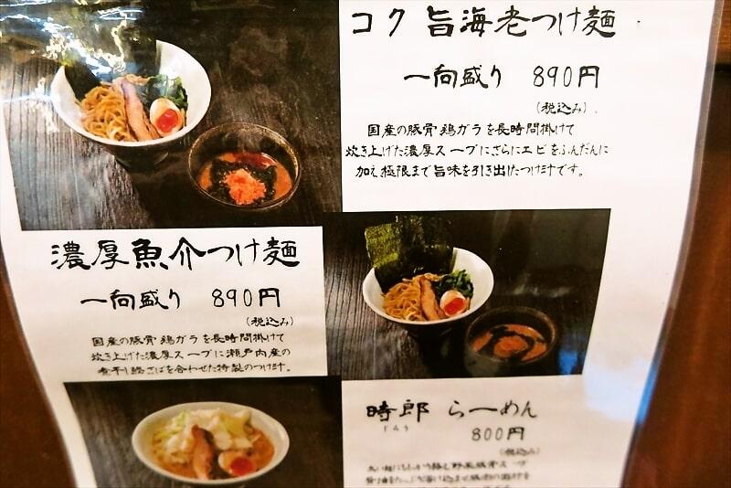 『つけ麺 一向』メニュー1