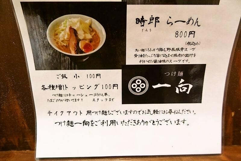 『つけ麺 一向』メニュー2