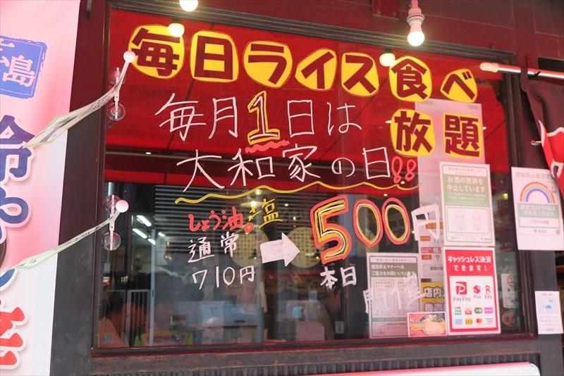 『大和家』八王子店1日はラーメン500円