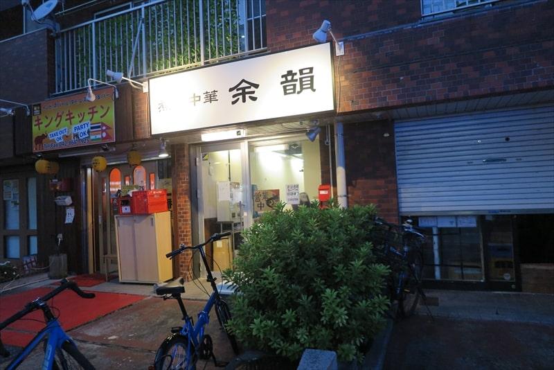 『煮干中華 余韻』夜の外観写真