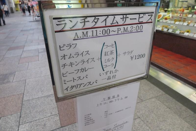 『純喫茶 アメリカン』ランチタイムサービス