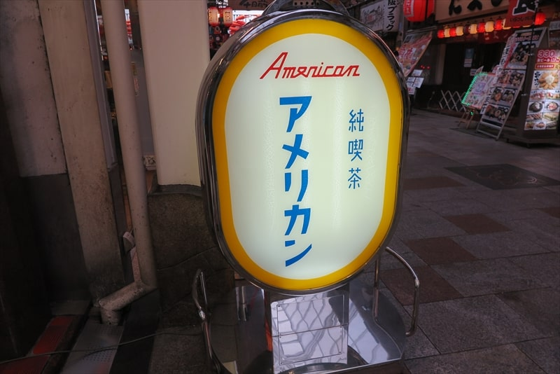 『純喫茶 アメリカン』看板