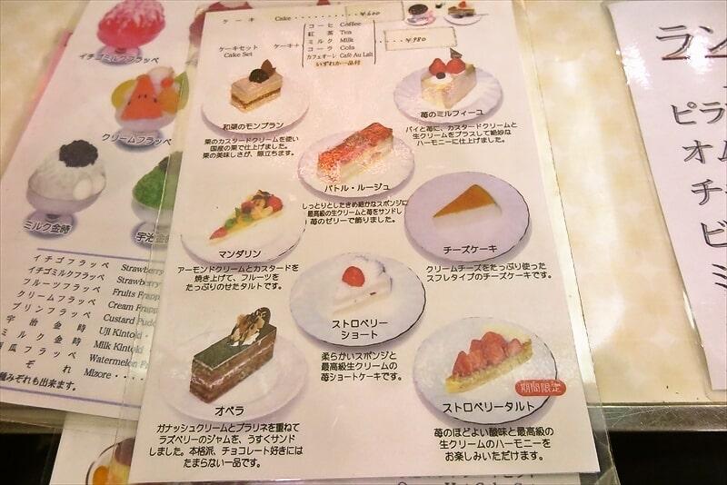 『純喫茶 アメリカン』メニュー2
