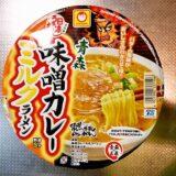 『マルちゃん 青森味噌カレーミルクラーメン』的カップ麺の牛乳感