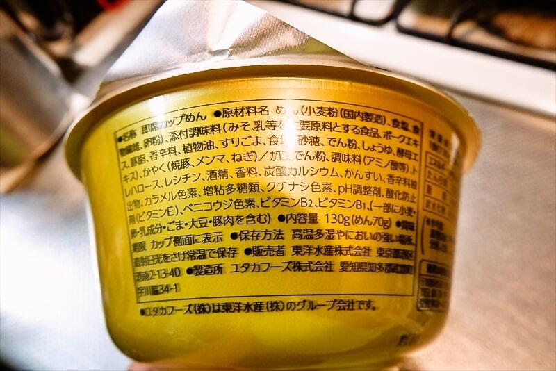 『マルちゃん 青森味噌カレーミルクラーメン』3