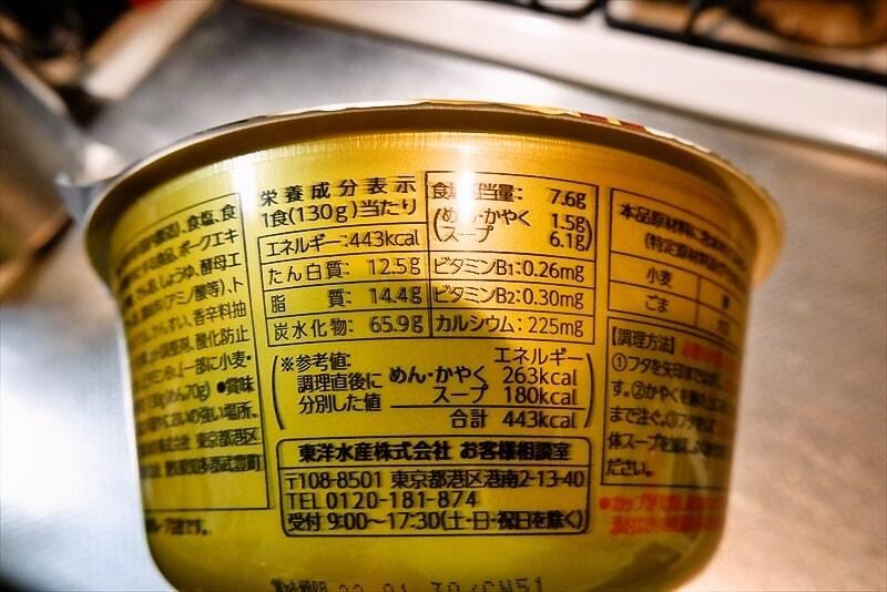『マルちゃん 青森味噌カレーミルクラーメン』4