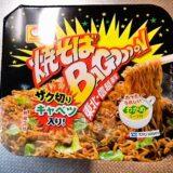 『マルちゃん 東北・信越限定 焼そばバゴォーン』を食す!
