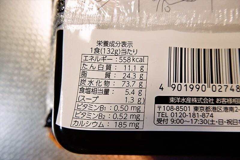 『マルちゃん 東北・信越限定 焼そばバゴォーン』3