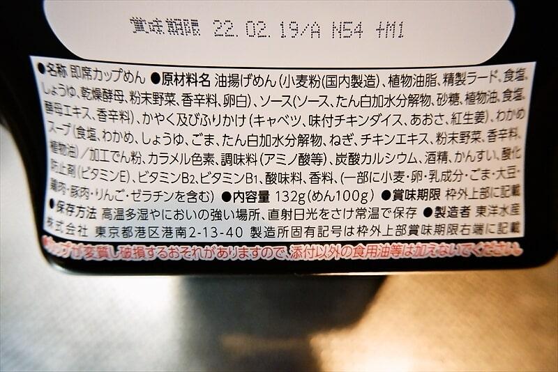 『マルちゃん 東北・信越限定 焼そばバゴォーン』4