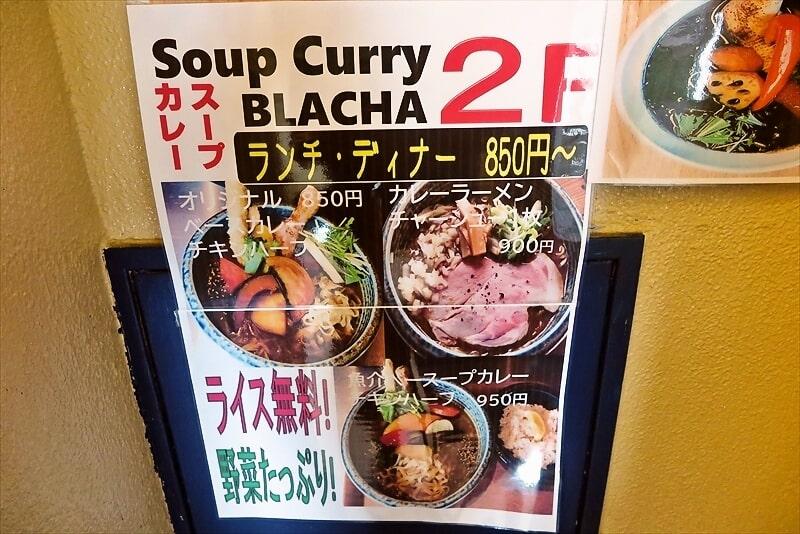 『スープカレーぶらっちゃ』メニュー1