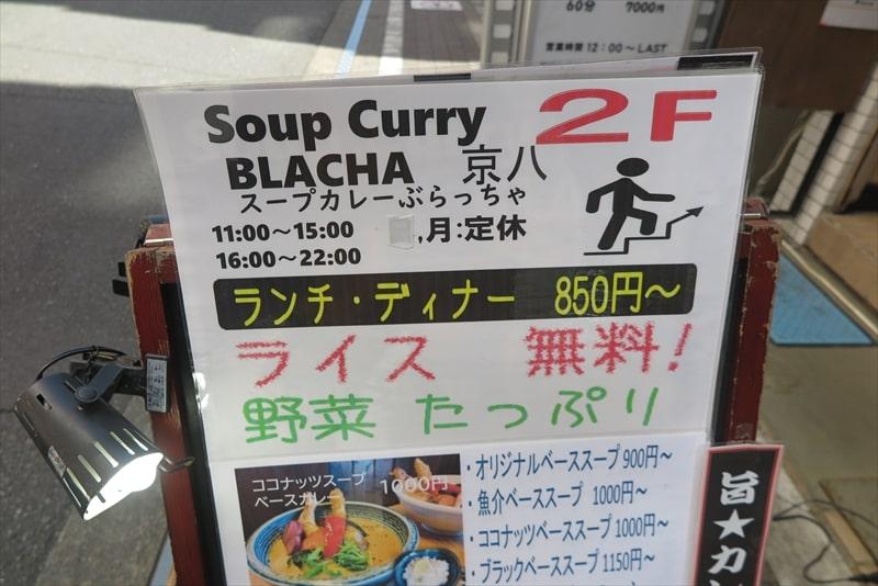 『スープカレーぶらっちゃ』メニュー2