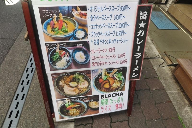 『スープカレーぶらっちゃ』メニュー3