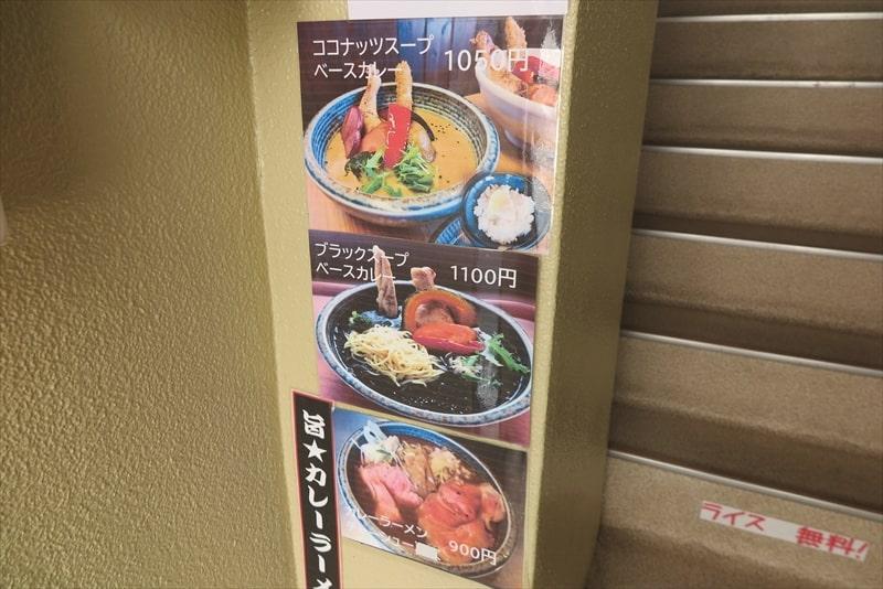 『スープカレーぶらっちゃ』メニュー4