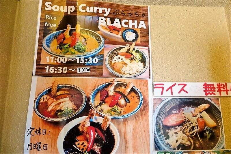 『スープカレーぶらっちゃ』メニュー6