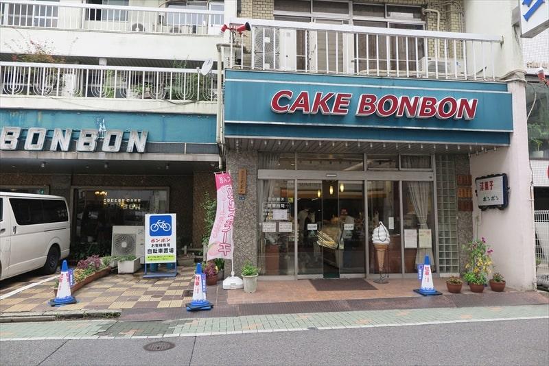 『洋菓子ボンボン』外観写真1