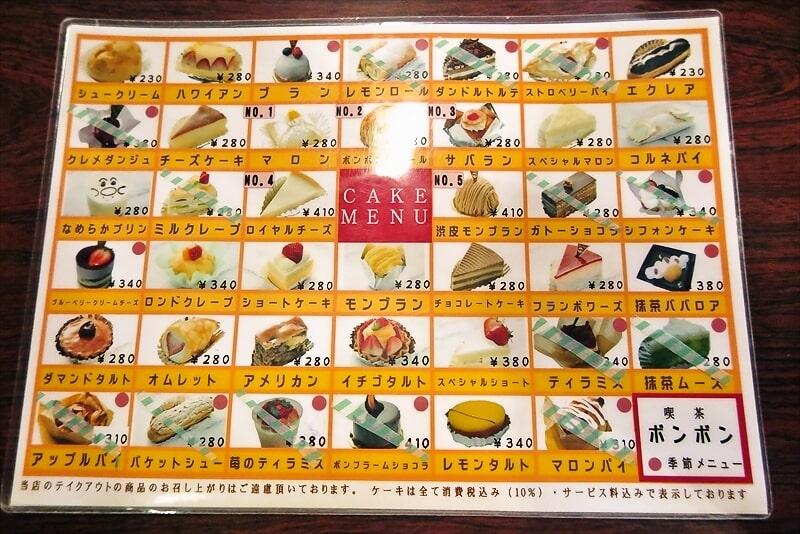 『洋菓子ボンボン』メニュー写真1
