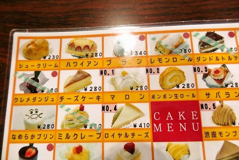 『洋菓子ボンボン』メニュー写真2
