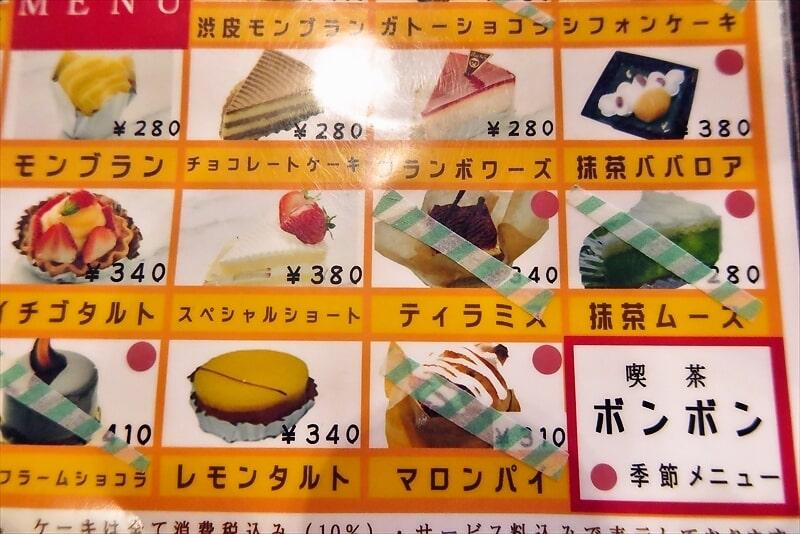 『洋菓子ボンボン』メニュー写真5