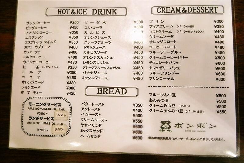 『洋菓子ボンボン』メニュー写真6